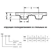T10 5660 V 20   ремень