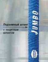 11.04.01.10068 - Подъемная труба для Jumbo-65, D=160mm, L=2550/1780mm