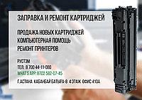 Заправка картриджей любой модели HP, Canon, Xerox, Panasonic
