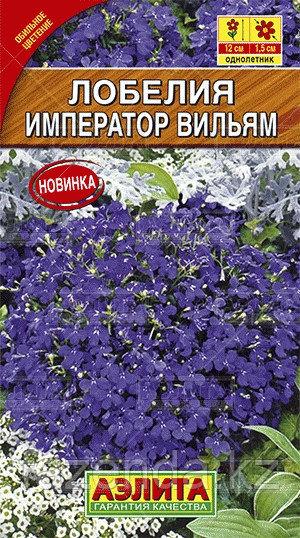 Лобелия Император Вильям 0,05гр