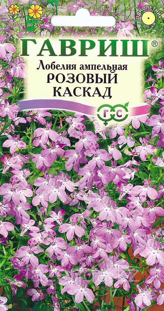 Лобелия ампельная Розовый каскад 0,05гр