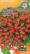 Лобелия ампельная Маркиза 0,05гр / Удачные семена