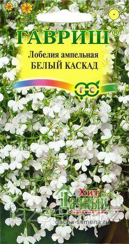 Лобелия ампельная Белый каскад* 0,05гр