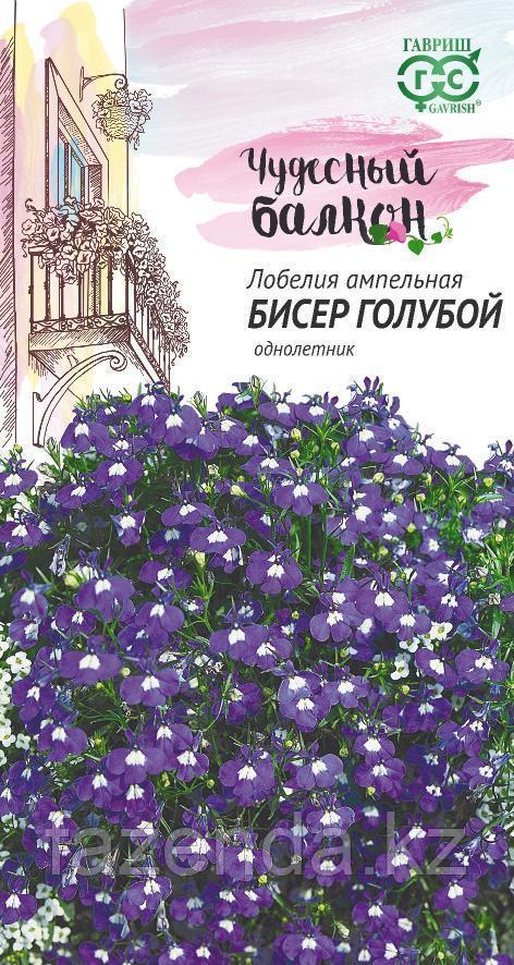 Лобелия ампель. Бисер голубой 0,05гр/Чудесный балкон