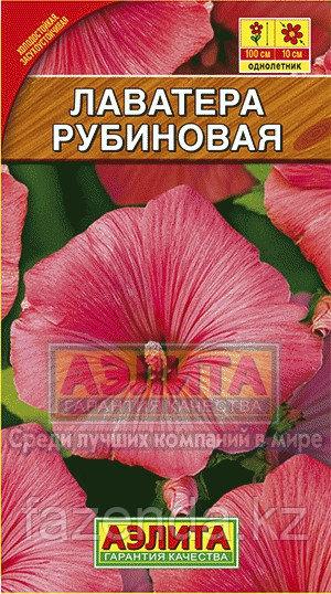 Лаватера Рубиновая 0,5гр