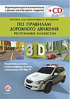 Пособие для подготовки к экзаменам по Правилам дорожного движения в РК (3D-изображения, +CD) (2021г.