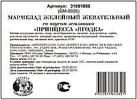 Этикетки формата 6х9, фото 2