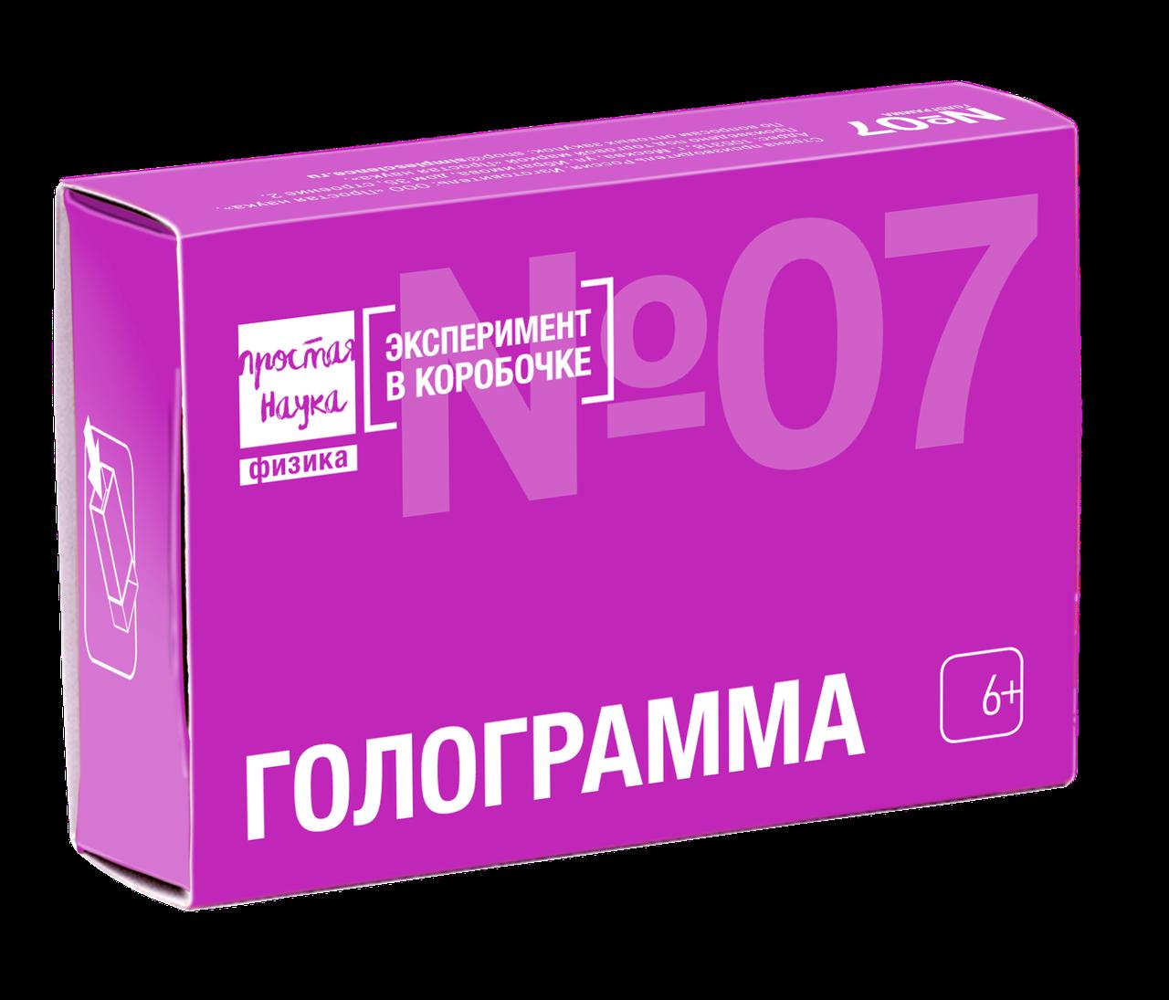 """Эксперимент в коробочке №07 """"3D Голограмма"""""""