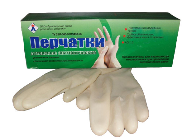 Перчатки анатомические латексные