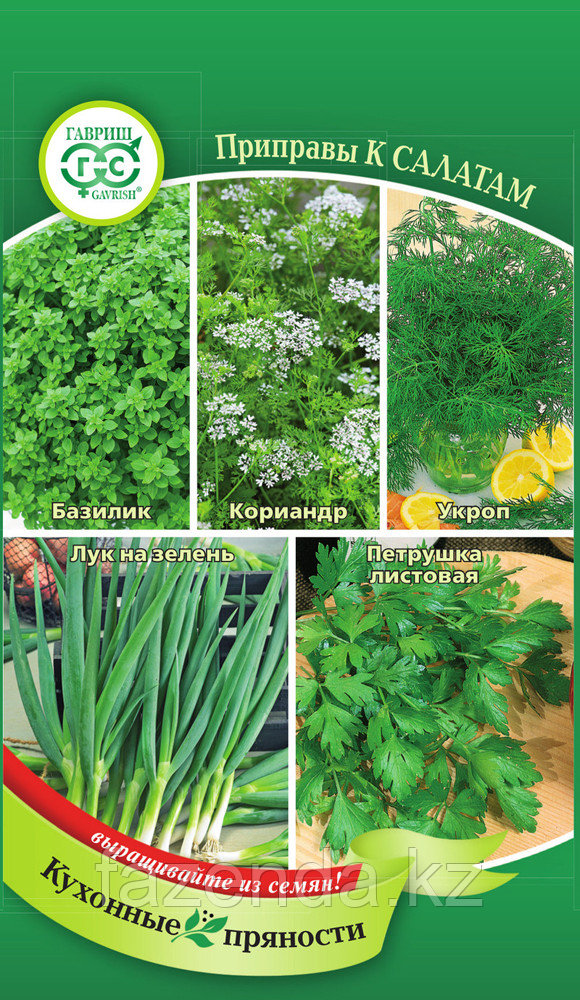 Кухонные пряности к овощам и салатам  3,7гр