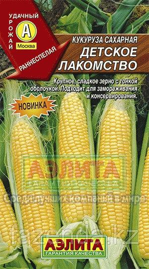 Кукуруза Детское лакомство сахарная  7шт/7гр