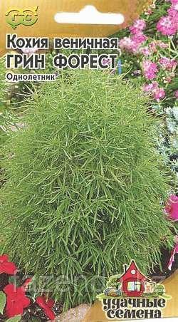 Кохия Грин Форест  0,3гр /Удачные семена