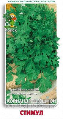 Кориандр овощной Стимул 3гр