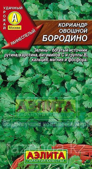 Кориандр Бородино овощной 3гр