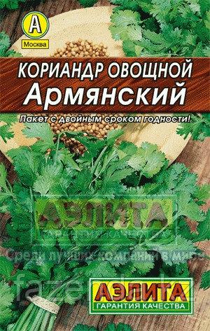 Кориандр Армянский 3гр