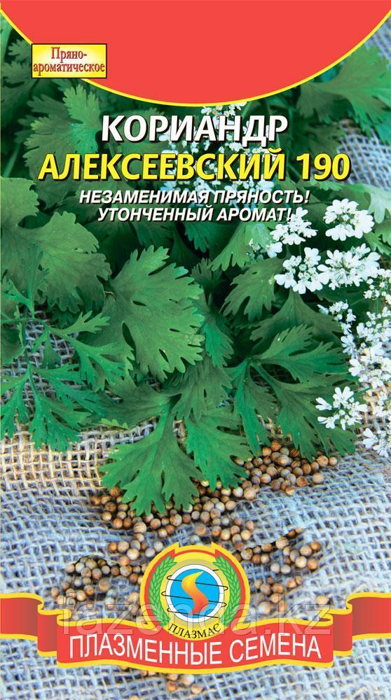 Кориандр Алексеевский 190 2 гр