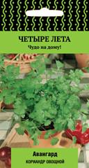 Кориандр Авангард овощной (А) 1гр/Четыре лета