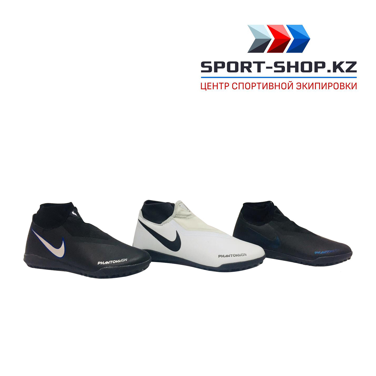 СОРОКОНОЖКИ NIKE (Nike Phantom Vsn) с носком