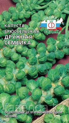 Капуста брюссельская Дружная семейка 0,3-1гр