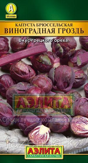 Капуста брюссельская Виноградная гроздь 0,1гр