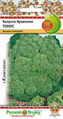 Капуста брокколи Тонус 0,5гр