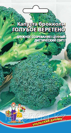 Капуста брокколи Голубое Веретено 0,2-0,25 гр