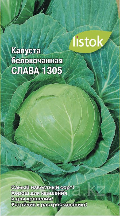 Капуста б/к Слава 1305 0,5гр  /20