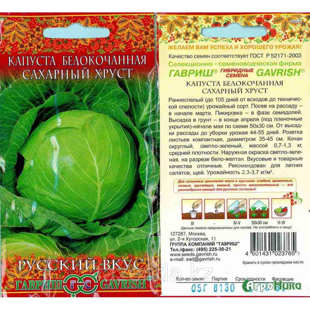 Капуста б/к Сахарный хруст /Русский вкус 0,5гр