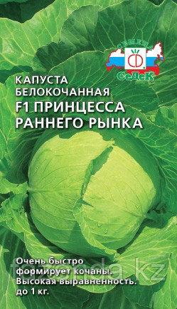 Капуста б/к Принцесса Раннего Рынка F1 50шт/0,25гр