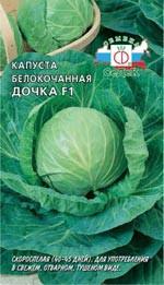 Капуста б/к Дочка 30шт/0,3гр