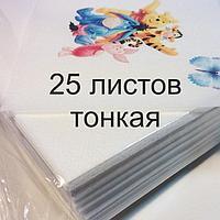 Вафельная пищевая бумага А4 тонкая, 25 листов KopyForm Wafer Paper