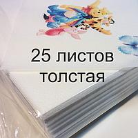 Вафельная пищевая бумага А4 толстая, 25 листов KopyForm Wafer Paper