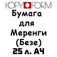 Бумага для перевода изображения на Меренги (Безе) А4 25 л. KopyForm Meringue