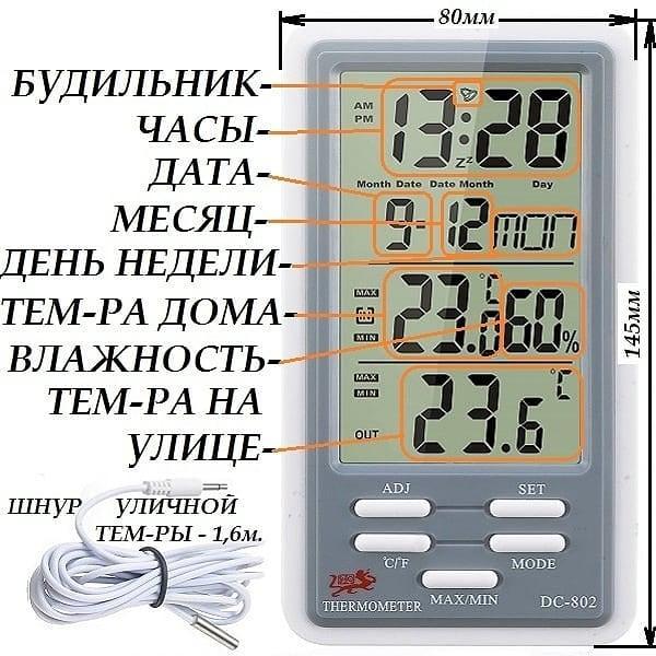 Термометр / Гигрометр цифровой. Гарантия.  Доставка