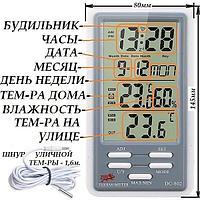 Термометр / Гигрометр цифровой. Гарантия. Подарок. Доставка