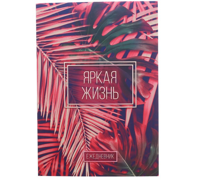 """Ежедневник """"Яркая жизнь"""", А5, 80 листов"""