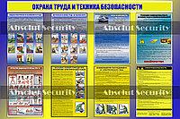 Стенд Охрана труда и техника безопасности
