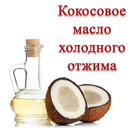 Тайское кокосовое масло