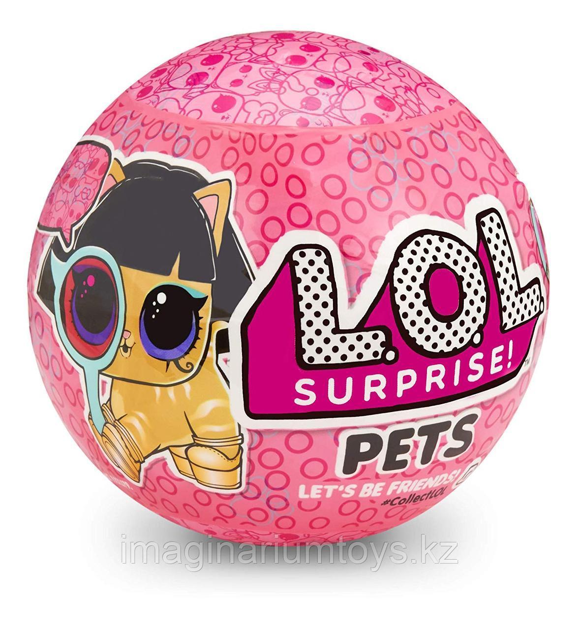 ЛОЛ питомцы L.O.L. Pets