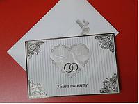 """Пригласительная открытка """"Invitation 17"""""""