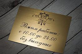 Табличка из ромарка с гравировкой формата А4