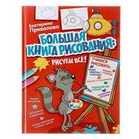 Большая книга рисования рисуем всё! Привалова Е. С.