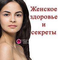 Тайские средства для женского ...
