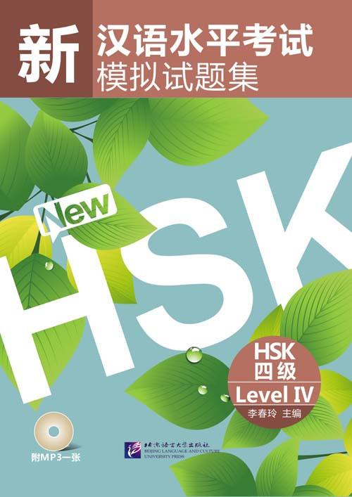 Комплект тренировочных тестов для нового HSK. Уровень 4