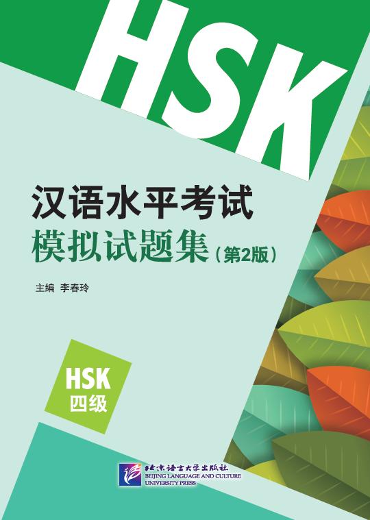 Комплект тренировочных тестов для нового HSK. Уровень 4. Второе издание.