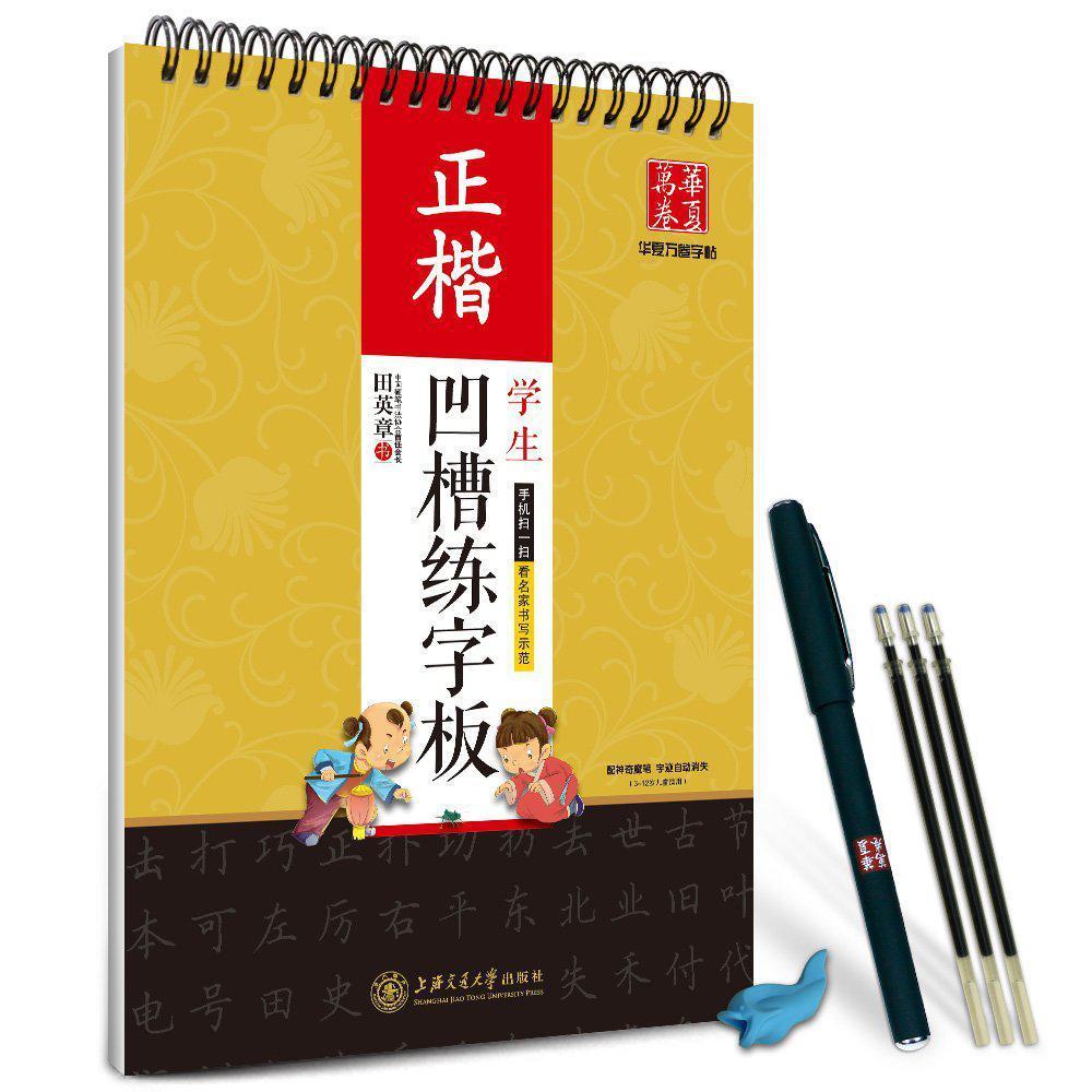 Рельефные прописи со специальной ручкой и запасными стержнями. Стиль Кайшу (нормативное письмо)