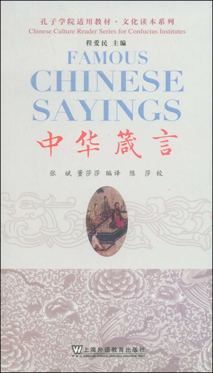 Знаменитые китайские изречения