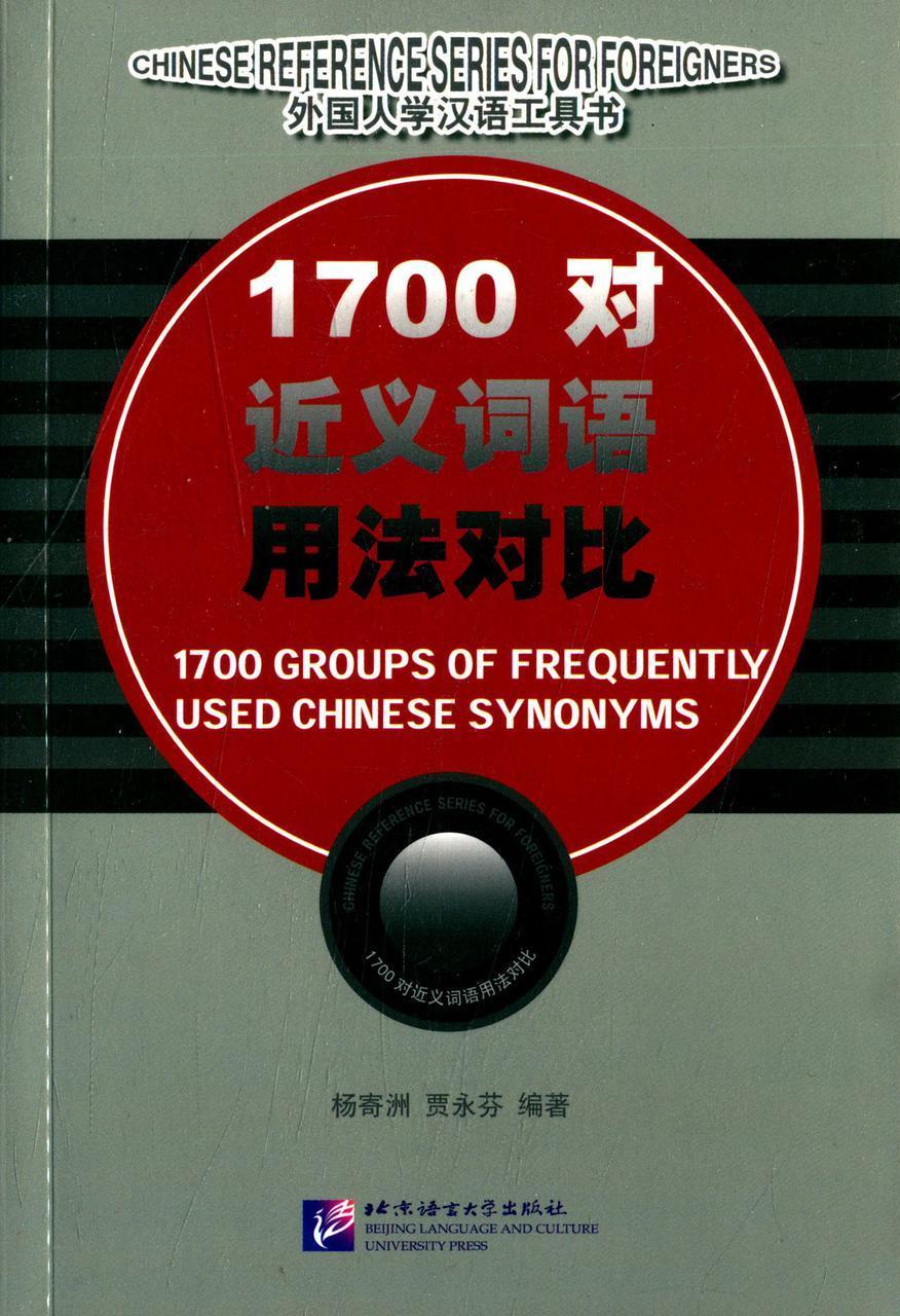 1700 пар синонимов в китайском языке и их использование. 1700 Groups of Frequently Used Chinese Synonyms