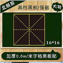 Шаблон для записи иероглифов. Магнитная наклейка на доску. 16х16 см. С диагональным пунктиром