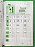 Прописи для написания иероглифов для детей. Уровень 2., фото 2
